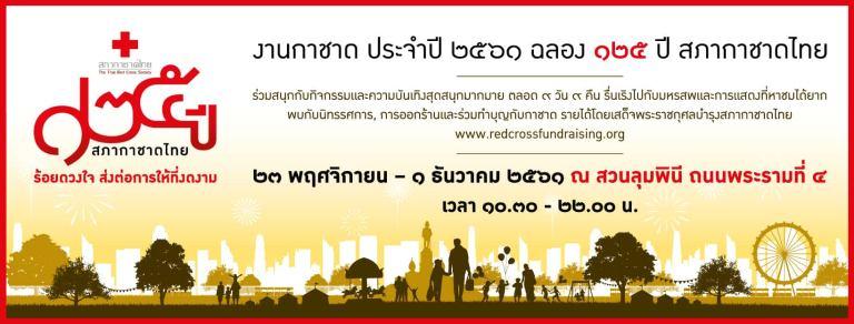 Thai Red Cross Fair 2018 Charity Event at Bangkok's Lumpini Park